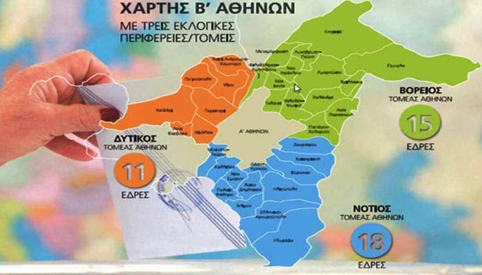 Σε τρεις εκλογικές περιφέρειες σπάει η Β' Αθήνας, σε δύο η Περιφέρειας Αττικής