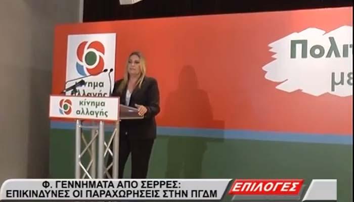 Φώφη Γεννηματά: Έντονη κριτική στην κυβέρνηση ΣΥΡΙΖΑ/ΑΝΕΛ για τη συμφωνία των Πρεσπών - Ο πρωθυπουργός δεν είναι αδέξιος, είναι δεξιός με τη βούλα