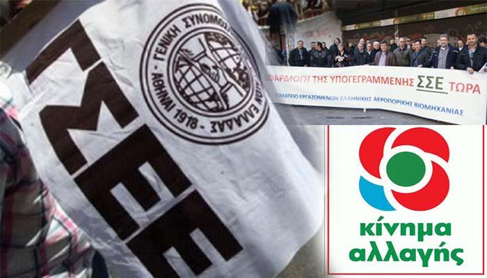 ΚΙΝΑΛ: το ΥΠΟΙΚ πλαστογράφησε και τη συλλογική σύμβαση της ΕΑΒ