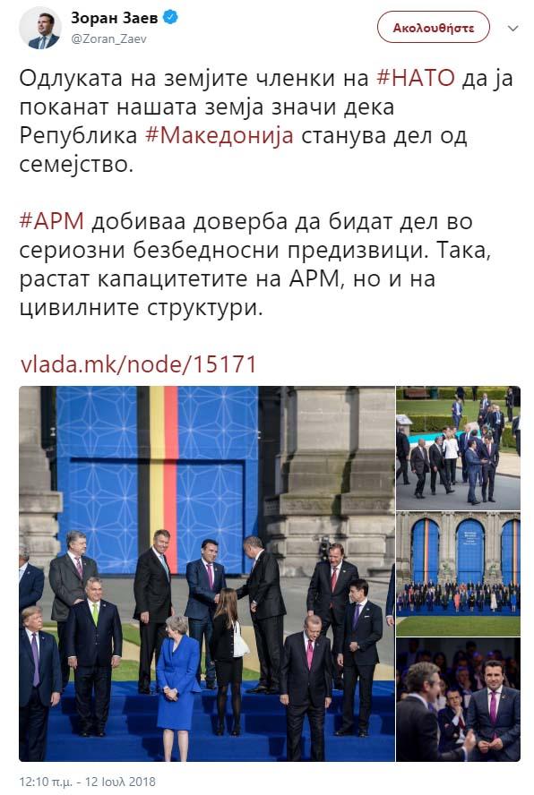 Ζόραν Ζάεφ: Η «Δημοκρατία της Μακεδονίας» μπήκε στο ΝΑΤΟ