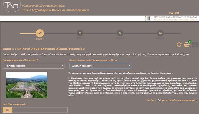Ξεκινά η εφαρμογή του ηλεκτρονικού εισιτηρίου σε αρχαιολογικούς χώρους