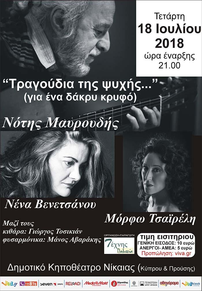 Μεγάλη συναυλία Νότη Μαυρουδή – Νένας Βενετσάνου στο δημοτικό Κηποθέατρο Νίκαιας