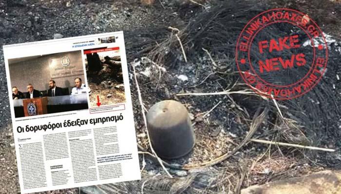 Αποκάλυψη από Ellinika Hoaxes: Fake News η φωτογραφία με τον εμπρηστικό μηχανισμό της εφημερίδας ΕΘΝΟΣ