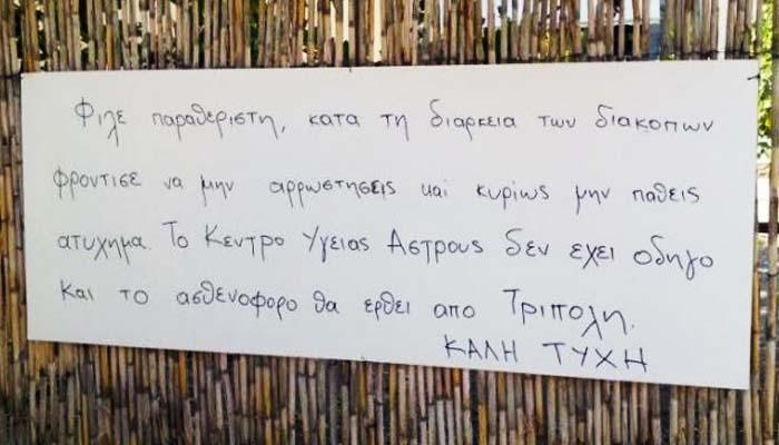 Αφιερωμένο στον κ. Πολλάκη: Πινακίδα ντροπή στην Αρκαδία που προειδοποιεί να μην αρρωστήσετε γιατί δεν υπάρχει ασθενοφόρο