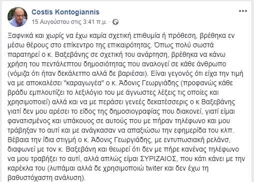 Μπούμερανγκ για ΣΥΡΙΖΑ και Βαξεβάνη η υπόθεση του γιου του Σαμαρά –Τους αδειάζει ο καθηγητής που επικαλούνται