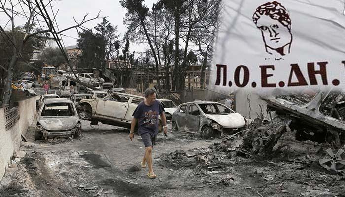 ΠΟΕΔΗΝ: Νέες αποκαλύψεις από την πυρκαγιά στο Μάτι
