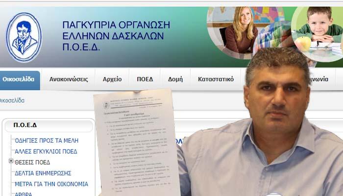 ΠΟΕΔ: Ο πρόεδρός της, Φίλιος Φυλακτού, καταγγέλλει προσπάθεια διάσπασης του εκπαιδευτικού κόσμου της Κύπρου