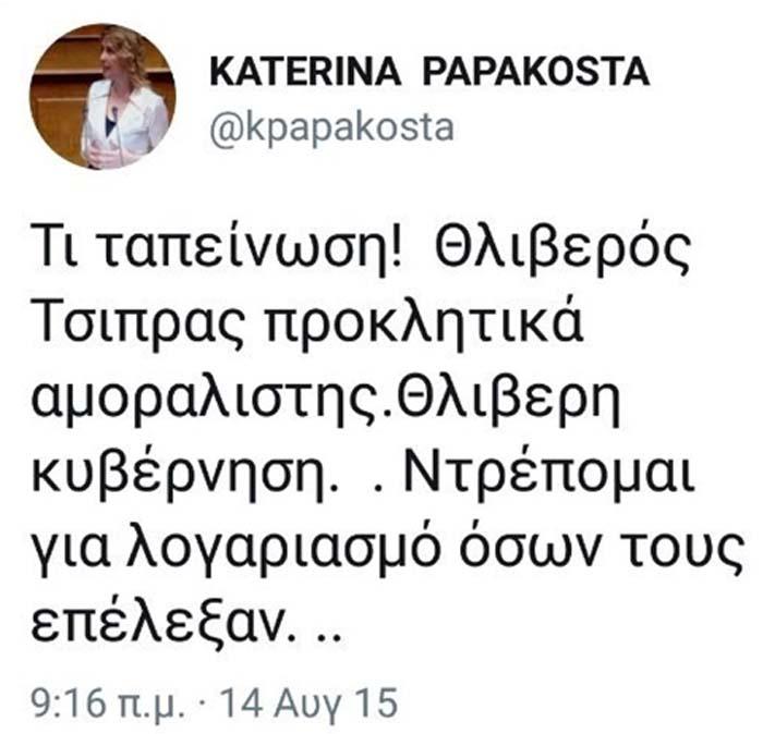 Ξεφτίλα: Το ειδησεογραφικό site του ΣΥΡΙΖΑ Left.gr κατέβασε άρον άρον άρθρο για για τη «Ζαρούλια της ΝΔ» Κ. Παπακώστα Α έσβησε ανάρτηση
