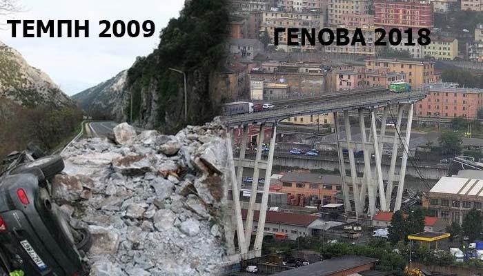 Γιάννης Μαγκριώτης: Το τραγικό γεγονός της γέφυρας στην Γένοβα θα ζούσαμε στα Τέμπη το 2009