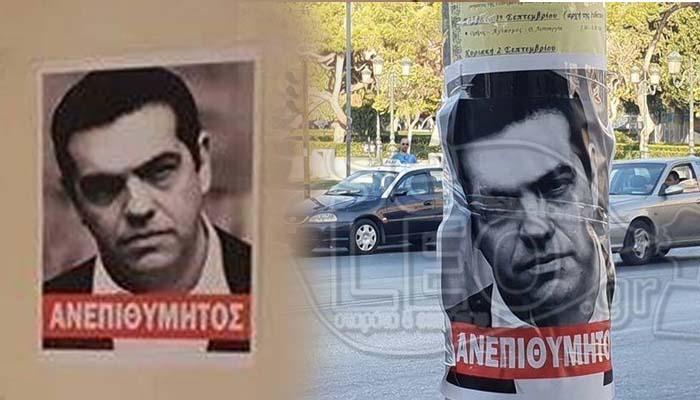 Έχει ο καιρός γυρίσματα: Αφίσα με τη λέξη «ανεπιθύμητος» και τη φωτογραφία του Τσίπρα στη Θεσσαλονίκη