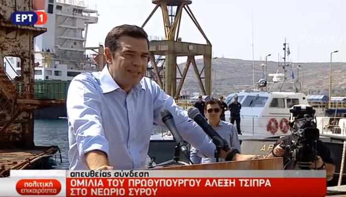 Αλέξης Τσίπρας: Ατμομηχανή της κυκλαδικής βιομηχανίας το Νεώριο