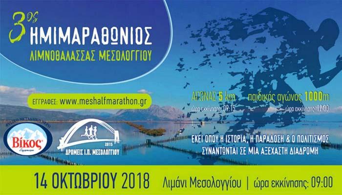 3ος Ημιμαραθώνιος λιμνοθάλασσας Ιεράς Πόλεως Μεσολογγίου