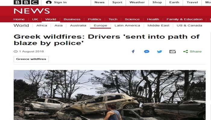 Άρθρο κόλαφος BBC: Στο Μάτι η Αστυνομία έστελνε τους οδηγούς στην πυρκαγιά