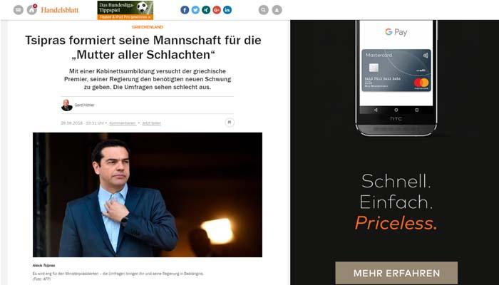 Handelsblatt: Ο Τσίπρας ξέρει ότι με τον ανασχηματισμό δεν θα ανατρέψει τις δημοσκοπήσεις