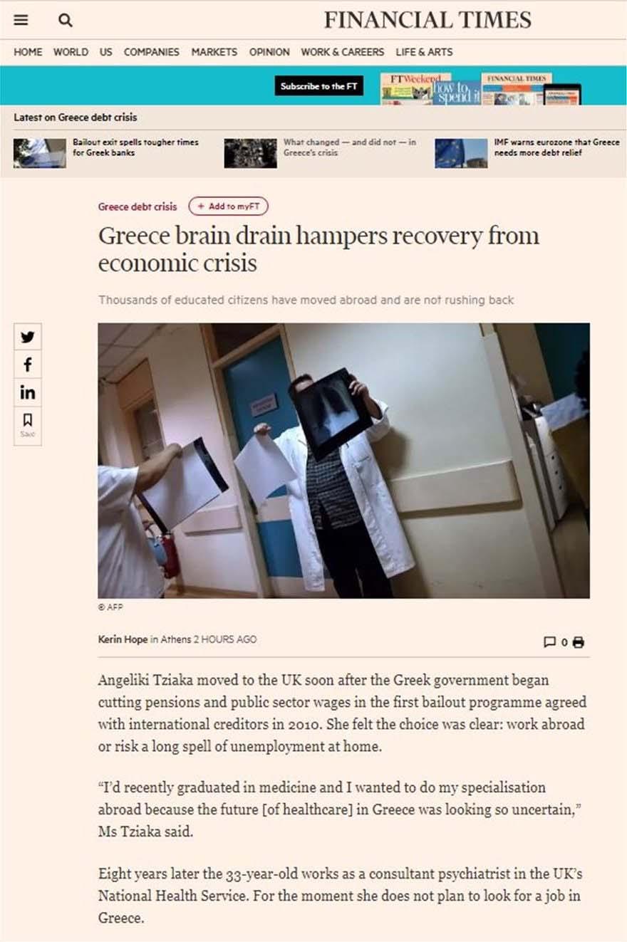 Financial Times: Το brain drain εμποδίζει την ανάκαμψη από την οικονομική κρίση