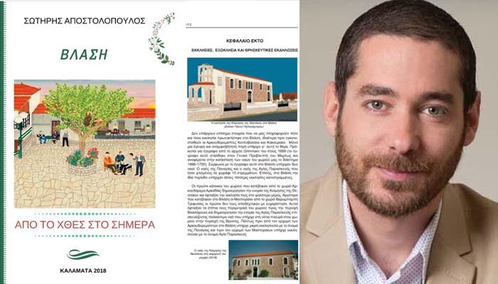 Σωτήρης Αποστολόπουλος: ΒΛΑΣΗ: Από το χθες στο σήμερα – 6o κεφάλαιο