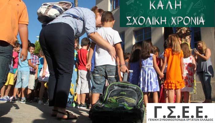 ΓΣΕΕ: Άδεια σε γονείς με παιδιά στο σχολείο - Πόσες ημέρες δικαιούνται