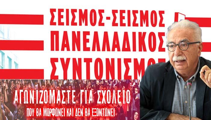 Επίθεση Γαβρόγλου εναντίον Συντονιστικού Μαθητών Αθήνας - Συσχέτισε την ανακοίνωση με το ΚΚΕ
