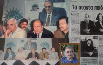 Γιάννης Κουμέντος: 3 ΣΕΠΤΕΜΒΡΗ 1974 - Διακήρυξη ίδρυσης ΠΑΣΟΚ