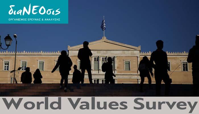 διαΝΕΟσις: Ποιους εμπιστεύονται και ποιους όχι οι Έλληνες;