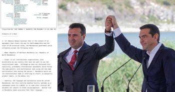 Έγγραφο Wikileaks βάζει φωτιά: Εδώ και 10 χρόνια ζητούσαν τα Σκόπια το «Βόρεια Μακεδονία»