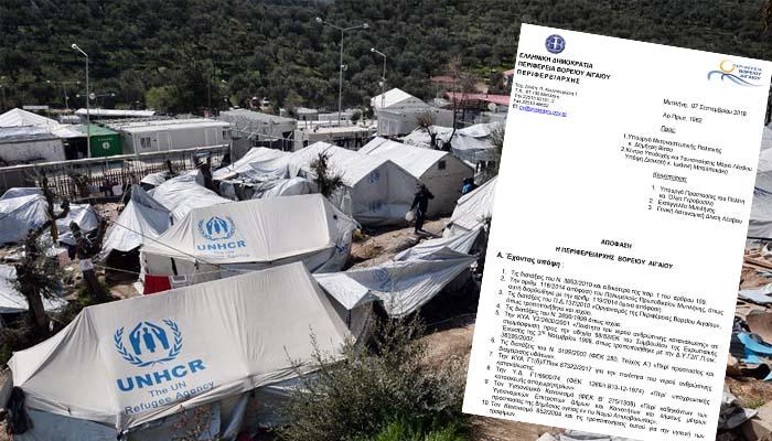 Περιφέρεια Βορείου Αιγαίου: Ακατάλληλο  και επικίνδυνο για τη δημόσια υγεία το hotspot της Μόριας