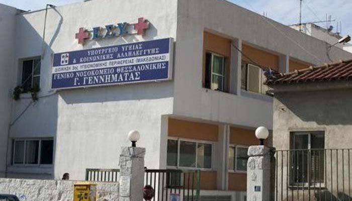 Επιβεβαιώνεται ότι το νοσοκομείο «Γεννηματάς» ότι μπήκε στο Υπερταμείο, αλλά αυτό έγινε «Εκ παραδρομής»!!!!