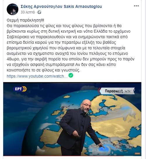 Ο Σάκης Αρναούτογλου προειδοποιεί: «Μεσογειακός κυκλώνας» απειλεί τη χώρα