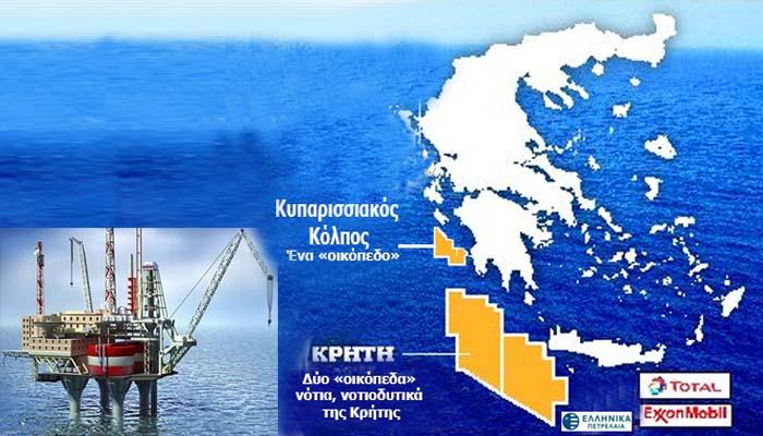 Η Βουλή καλείται να κυρώσει την συμφωνία για εκμετάλλευσης υδρογονανθράκων σε Κρήτη - Κυπαρισσία