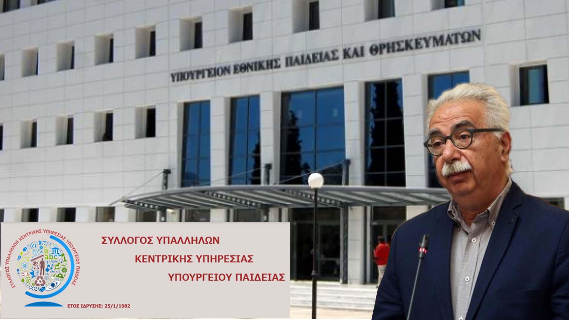 """Σύλλογος Υπαλλήλων του Υπουργείου Παιδείας: το υπουργείο ξαναέγινε """"φρούριο"""" - κάγκελα παντού"""