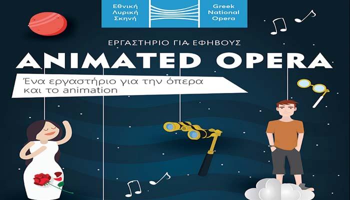 ANIMATED OPERA: Εργαστήριαγια την όπερα και το animation για μαθητές καλλιτεχνικών Γυμνασίων και Λυκείων της Αττικής