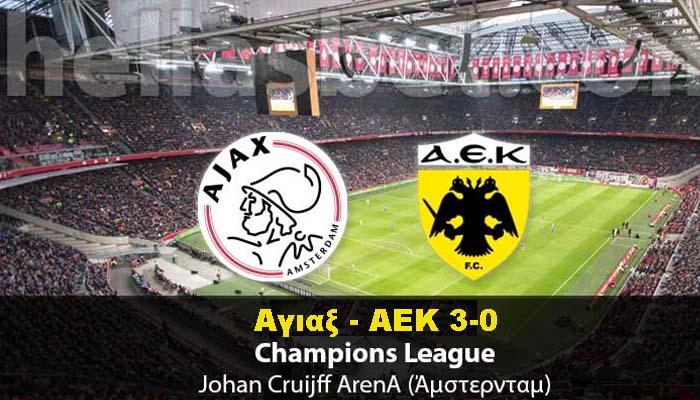 Άγιαξ - ΑΕΚ 3-0 – Πλήρωσε την απειρία της αλλά και τις απουσίες