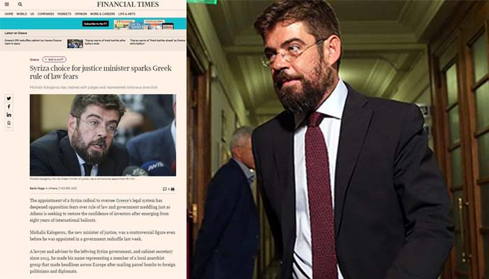 Financial Times: Αμφιλεγόμενη προσωπικότητα ο νέος υπουργός Δικαιοσύνης – Τι απαντά ο υπουργός