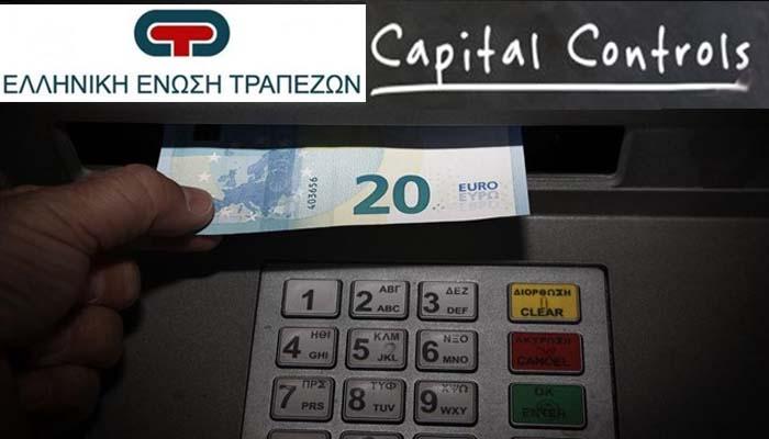 Ελληνική Ένωση Τραπεζών: Απαντήσεις σε ερωτήσεις μετά και τη νέα χαλάρωση των capital controls