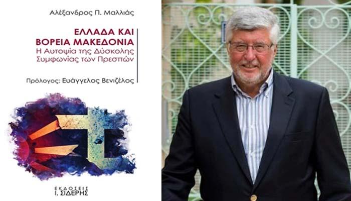 Παρουσίαση βιβλίου του πρέσβη Αλέξανδρου Μαλλιά για την «Βόρεια Μακεδονία»
