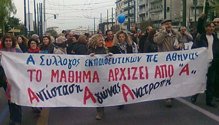 Α΄ Σύλλογος Αθηνών Εκπαιδευτικών Π.Ε.: Σαν μανιτάρια ξεφυτρώνουν δίπλα σε κάθε σχολείο φροντιστήρια δημοτικού