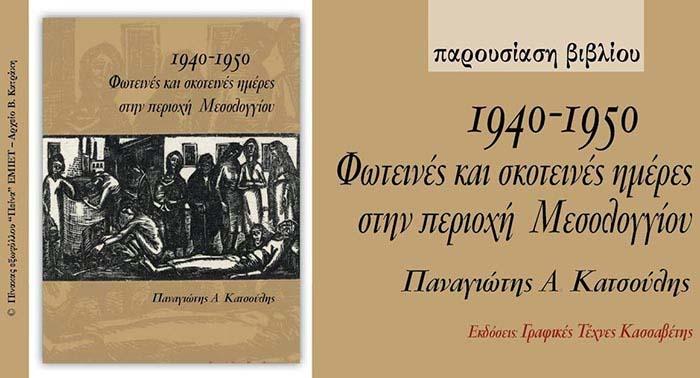 Μεσολόγγι: Παρουσιάζεται το νέο βιβλίο του ο Παναγιώτη Κατσούλη