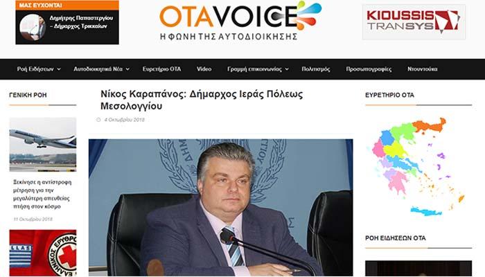 Μεγάλο αφιέρωμα του otavoice.gr στο Δήμαρχο Ι.Π. Μεσολογγίου Νίκο Καραπάνο