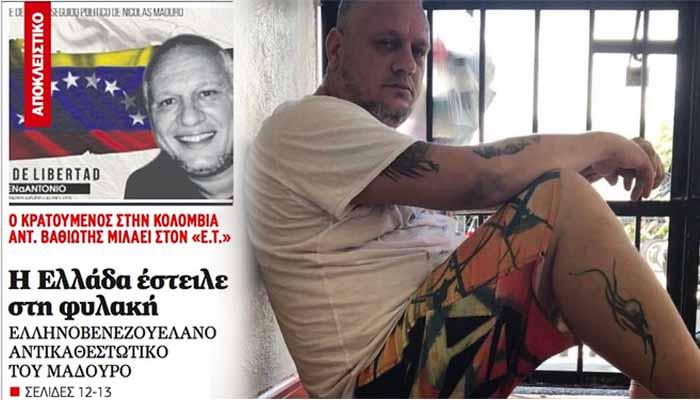 Έλληνας αντικαθεστωτικός σε φυλακή της Κολομβίας με ελληνικό ένταλμα - Κινδυνεύει με έκδοση στη Βενεζουέλα