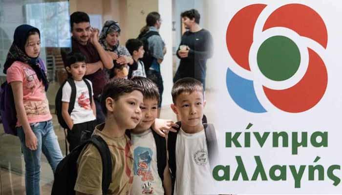 Οργισμένη αντίδραση του ΚΙΝΑΛ  σχετικά με τη φοίτηση των παιδιών των μεταναστών τα ελληνικά σχολεία