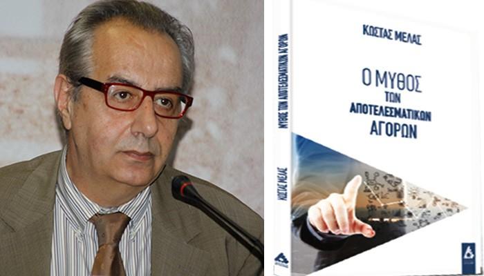 Παρουσίαση του νέου βιβλίου του Κώστα Μελά: «Ο μύθος των αποτελεσματικών αγορών»