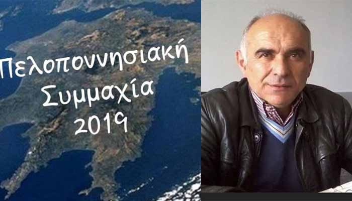 Ο Γιάννης Μπουντρούκας Επικεφαλής της ΠΕΛΟΠΟΝΝΗΣΙΑΚΗΣ ΣΥΜΜΑΧΙΑΣ 2019