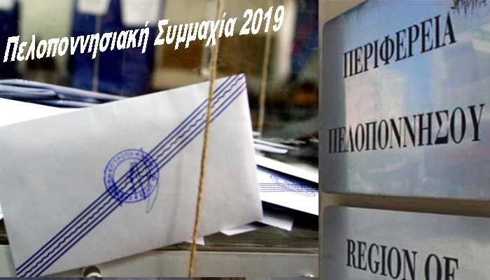 Η ιδρυτική διακήρυξη της «Πελοποννησιακής Συμμαχίας 2019» με 177 υπογραφές