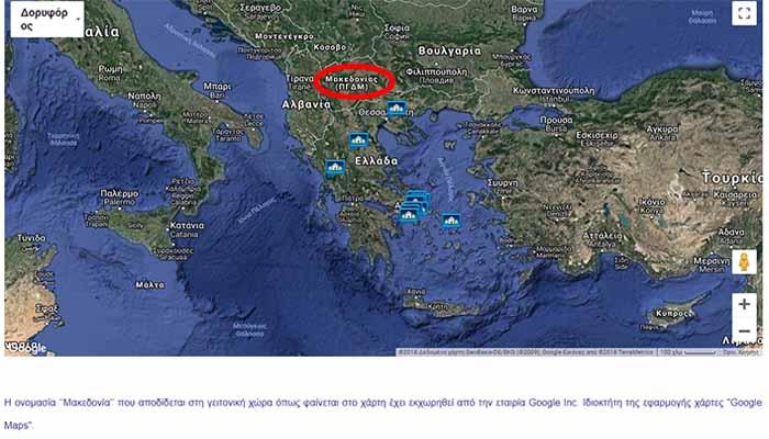 Χάρτης σε ιστοσελίδα του υπουργείου Άμυνας εμφανίζει την πΓΔΜ ως «Μακεδονία»