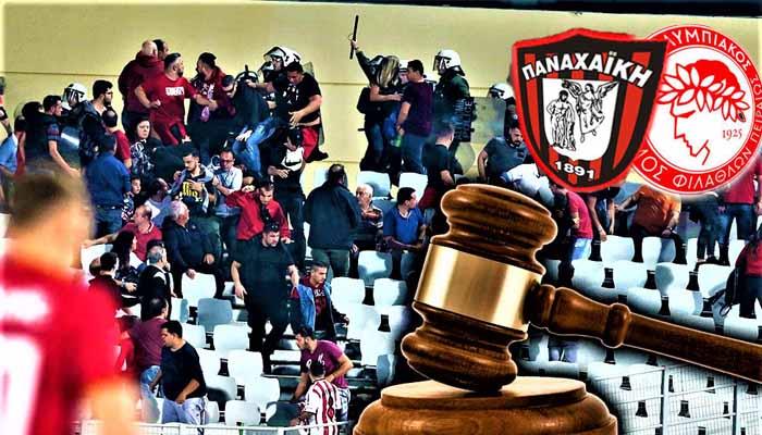 Πανηγυρική δικαίωση του Ολυμπιακού για τα επεισόδια στο ματς κυπέλλου με την Παναχαϊκή