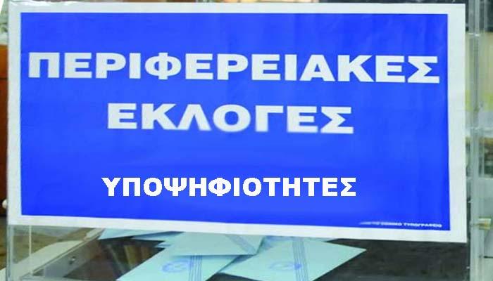 Οι υποψηφιότητες εφτά μήνες πριν από τις κάλπες των περιφερειακών εκλογών