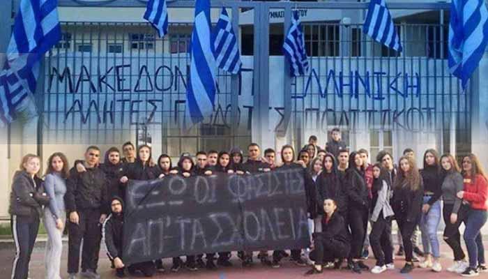 Μαθητές εναντίον μαθητών για το Σκοπιανό - Καταλήψεις και… πολιτικά παιχνίδια