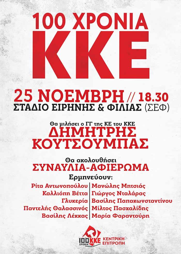 100 χρόνια ΚΚΕ: Μεγάλη εκδήλωση στο ΣΕΦ την ερχόμενη Κυριακή