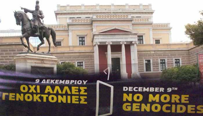 Δίκτυο Αναγνώρισης Γενοκτονιών: Ημερίδα για τα θύματα των Γενοκτονιών – Παλιά Βουλή