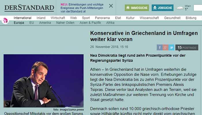 Der Standard: Η ΝΔ 10 μονάδες μπροστά από τον λαϊκιστή αριστερό Τσίπρα